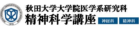 秋田大学大学院医学系研究科 精神科学講座